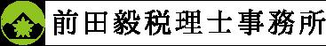 前田毅税理士事務所