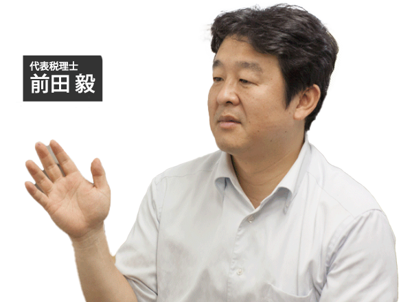前田税理士